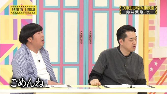 乃木坂工事中 3期生悩み相談 向井葉月 (68)