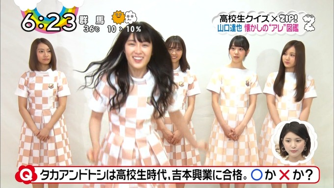 ZIP 乃木坂46 なつかしのアレ図鑑 (10)