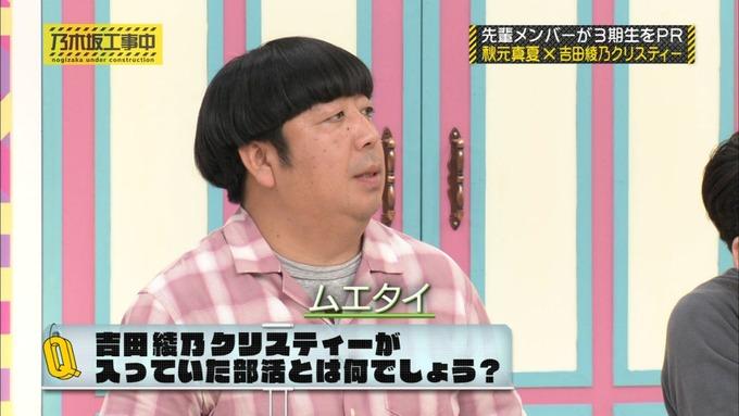 乃木坂工事中 秋元真夏が吉田綾乃クリスティーを紹介 (321)