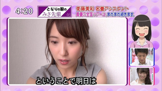 9 開運音楽堂 衛藤美彩 (13)