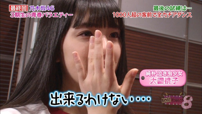 NOGIBINGO83期生 最後の試練② (77)