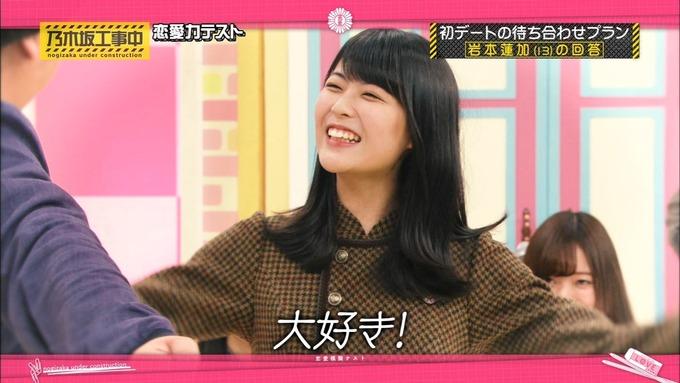 乃木坂工事中 恋愛模擬テスト⑮ (100)