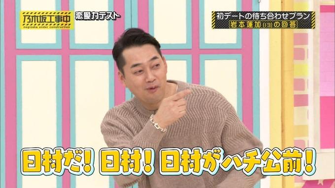 乃木坂工事中 恋愛模擬テスト⑮ (17)