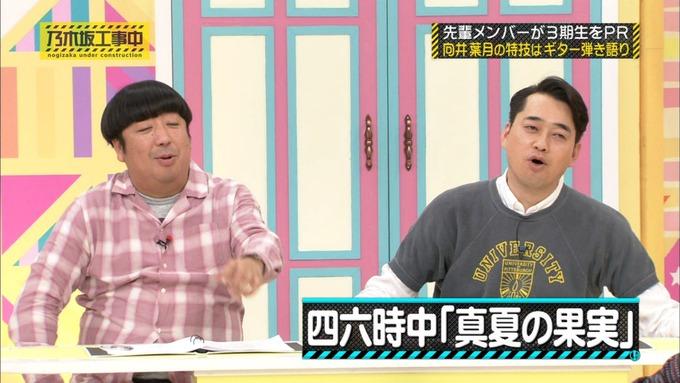 乃木坂工事中 齋藤飛鳥が向井葉月を紹介 (355)
