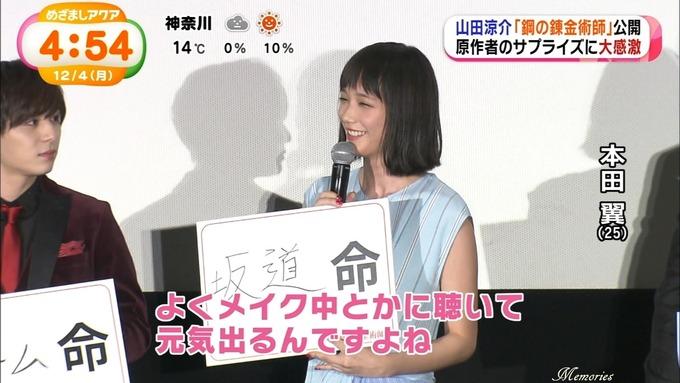 めざましアクア 本田翼 坂道命 (4)