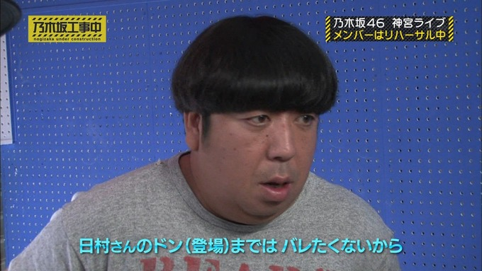 乃木坂工事中 日村密着④ (11)