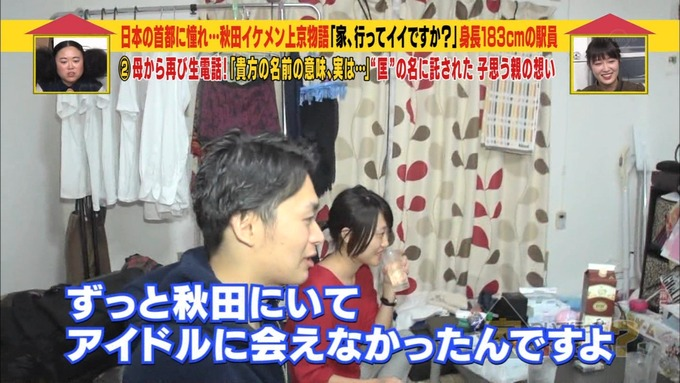 29 家について行ってイイですか 高山一実 (61)