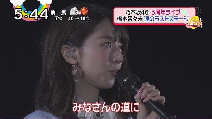 橋本奈々未卒業コンサート『おはよん』 (3)