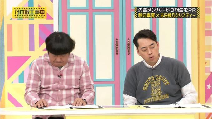 乃木坂工事中 秋元真夏が吉田綾乃クリスティーを紹介 (45)