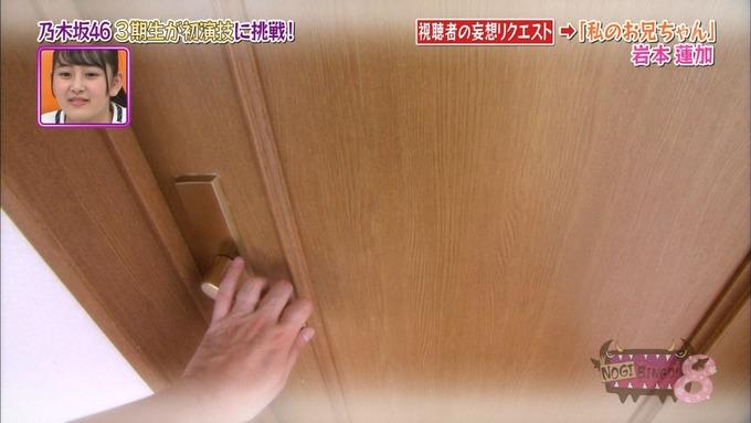 NOGIBINGO8 妄想リクエスト 岩本蓮加 (15)