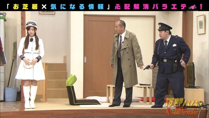 澤部と心配ちゃん 3 星野みなみ (20)