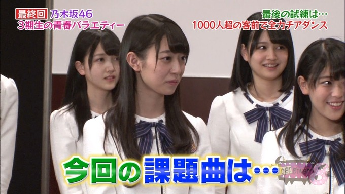 NOGIBINGO83期生 最後の試練② (31)