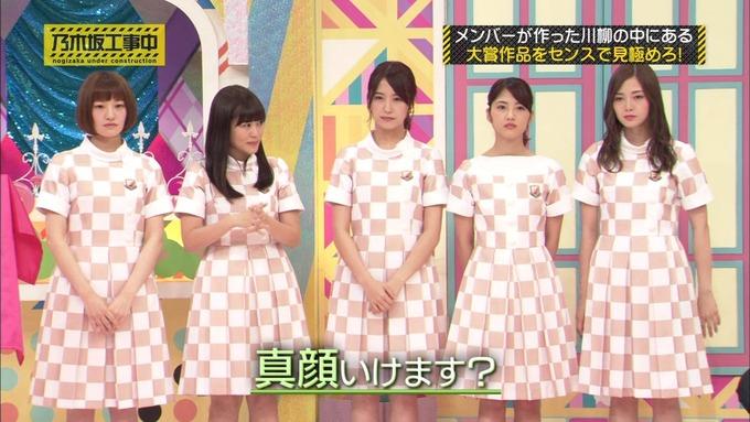 乃木坂工事中 センス見極めバトル② (9)