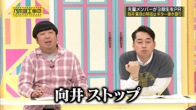 乃木坂工事中 齋藤飛鳥が向井葉月を紹介 (309)