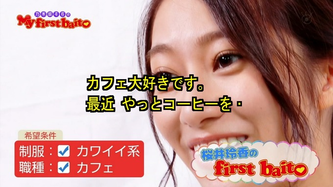 My first baito 桜井玲香① (3)