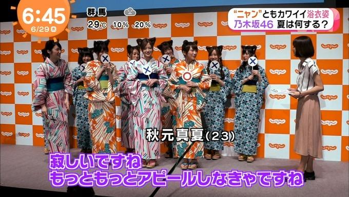 めざましテレビ じゃらん② 乃木坂46 (39)