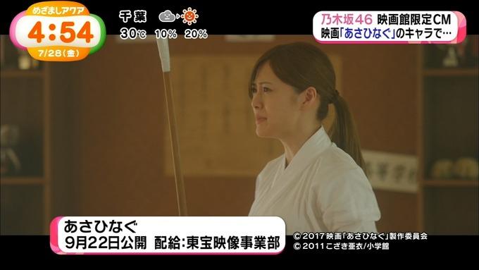 めざましアクア あさひなぐ 限定CM (6)