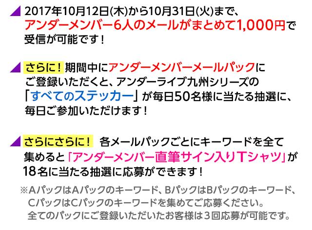 モバメ1000円パック (1)
