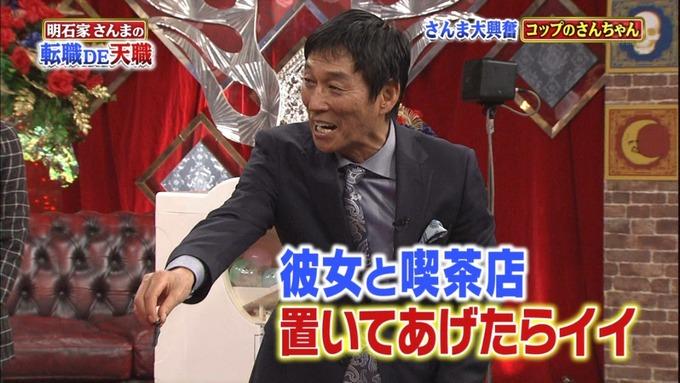 さんまの転職DE天職 生駒里奈 齋藤飛鳥 ふち子 (7)