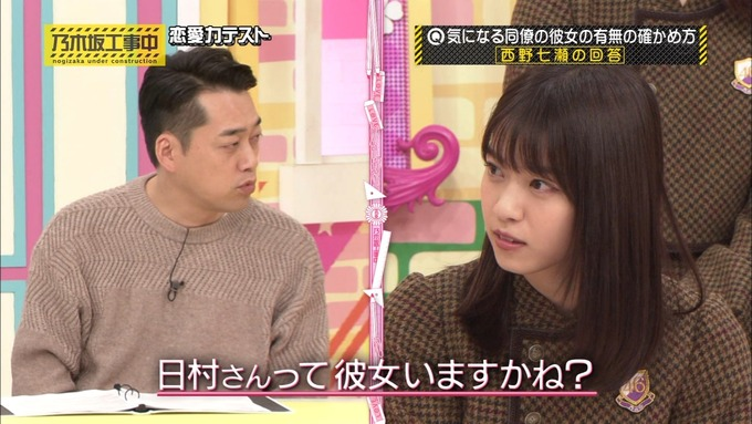 乃木坂工事中 恋愛模擬テスト④ (10)