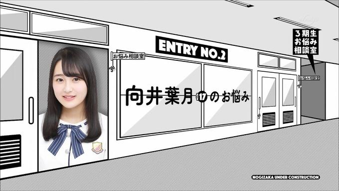 乃木坂工事中 3期生悩み相談 向井葉月 (1)
