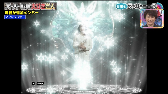 アメトーク 戦隊 井上小百合③ (92)
