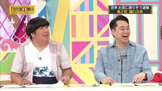 乃木坂工事中 将来こうなってそう総選挙2017⑦ (28)