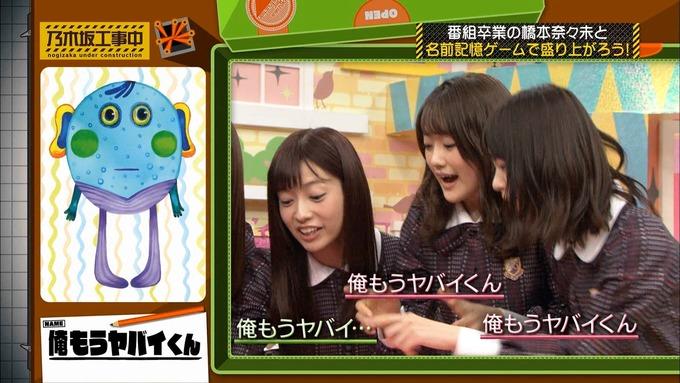 乃木坂工事中 橋本奈々未「ボードゲーム部」ナンジャモンジャ (94)