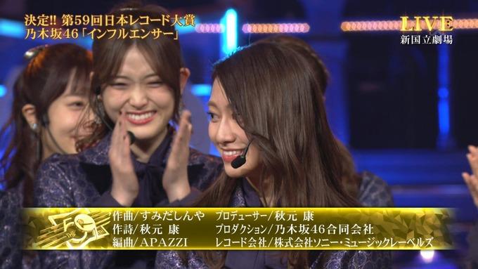 30 日本レコード大賞 受賞 乃木坂46 (38)