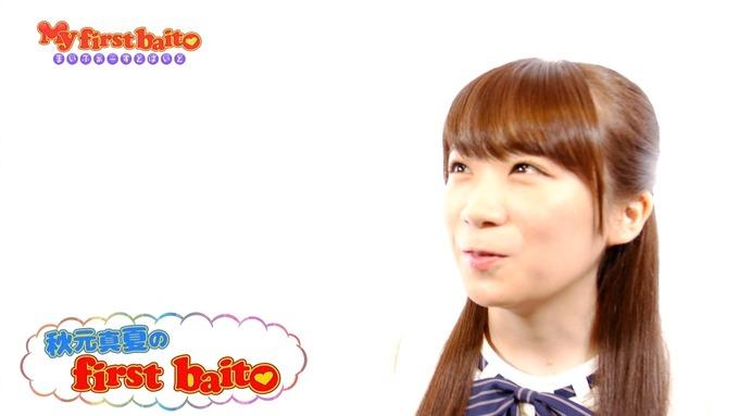 6 My first baito 秋元真夏① (1)