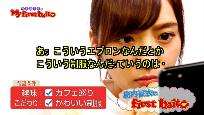 Mt first baito 新内眞衣① (4)