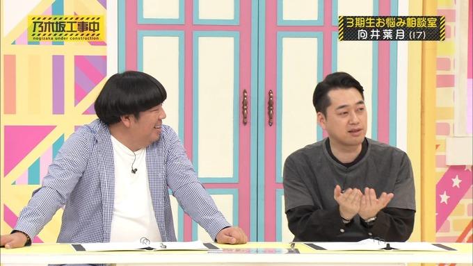 乃木坂工事中 3期生悩み相談 向井葉月 (92)