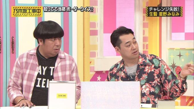乃木坂工事中 ボーダークイズ③ (84)