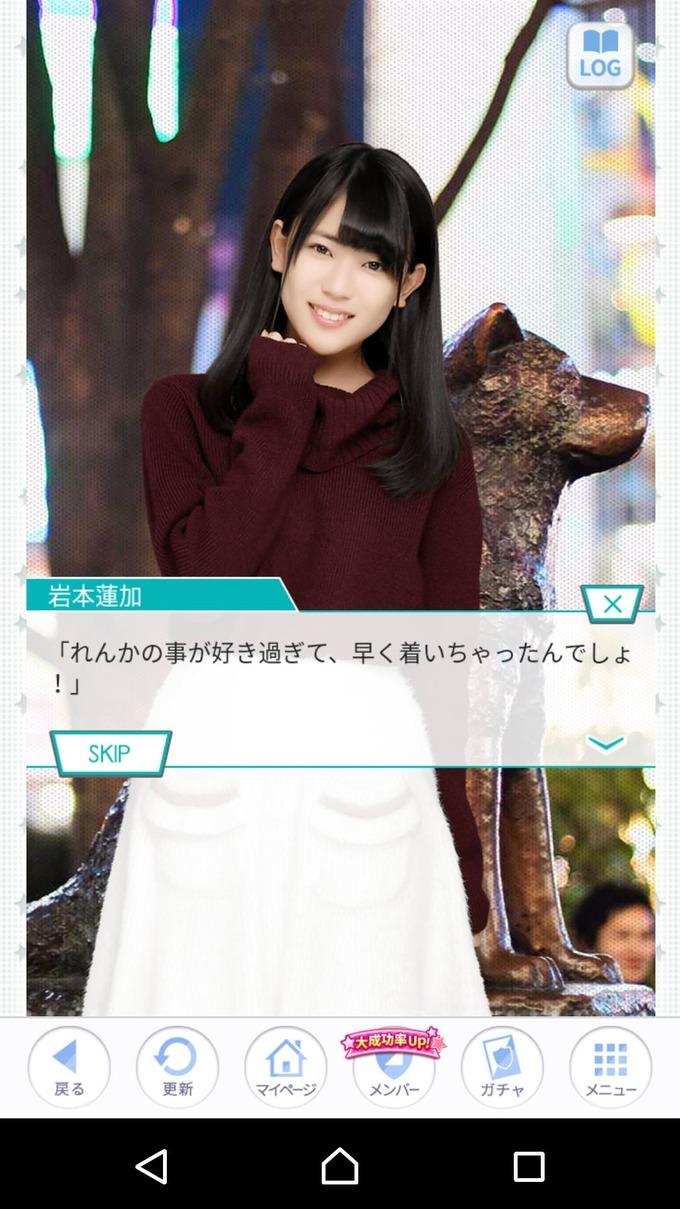 乃木恋 岩本蓮加 じゃーん (3)