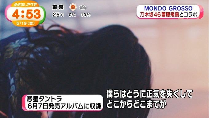 めざましアクア 齋藤飛鳥 惑星タントラ (23)