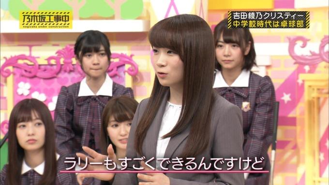 乃木坂工事中 秋元真夏が吉田綾乃クリスティーを紹介 (385)