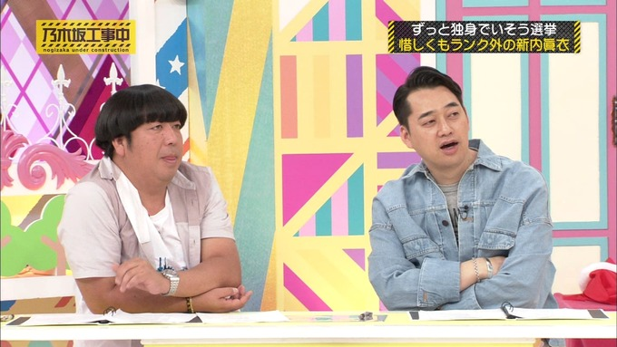 乃木坂工事中 将来こうなってそう総選挙2017⑤ (17)