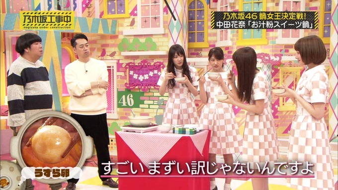 乃木坂工事中 鍋女王決定戦2⑰ (83)