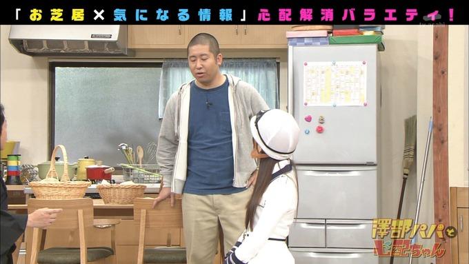 澤部と心配ちゃん 3 星野みなみ (68)