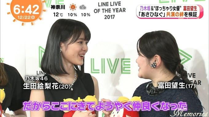 めざましアクア テレビ 生田 松村 桜井 富田 (20)