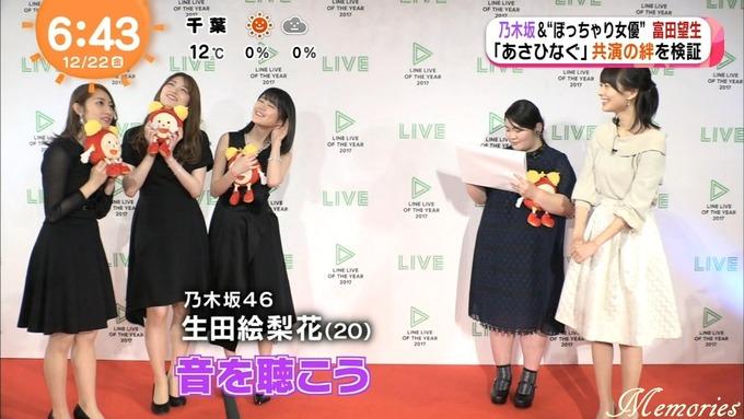 めざましアクア テレビ 生田 松村 桜井 富田 (32)