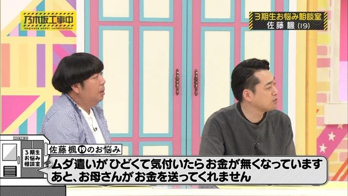 乃木坂工事中 3期生悩み相談 佐藤楓 (25)