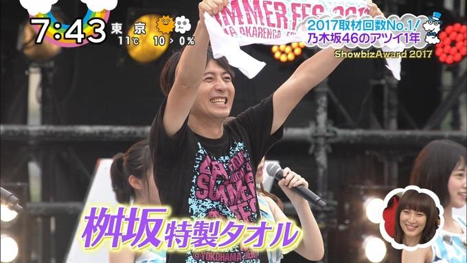 ShowbizAward 2017 乃木坂46 (37)