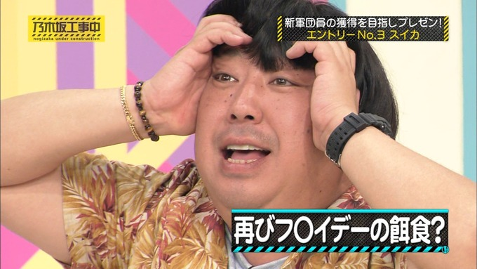 乃木坂工事中 新軍団員 スイカ入団特典 (12)