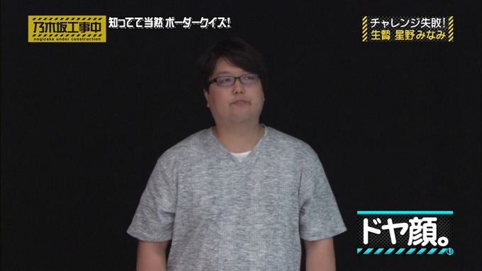 乃木坂工事中 ボーダークイズ③ (114)