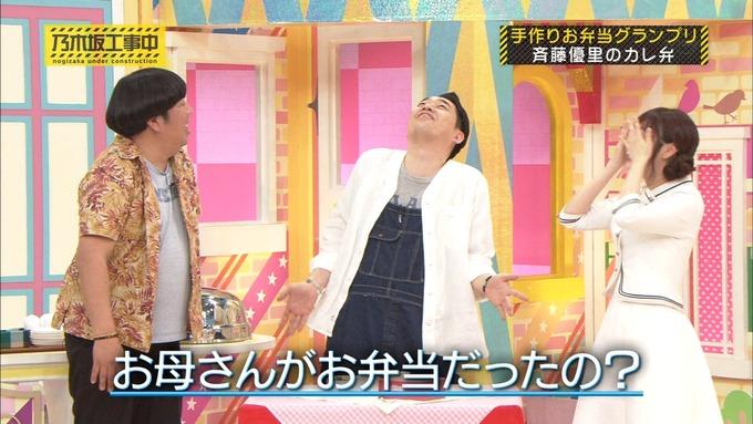乃木坂工事中 お弁当グランプリ 斉藤優里① (39)