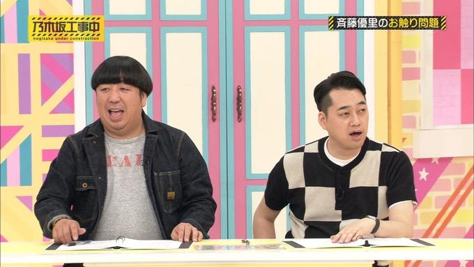 乃木坂工事中 キャッチコピー選手権 斉藤優里 (78)