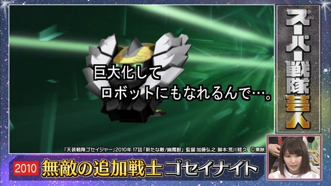 アメトーク 戦隊 井上小百合③ (78)