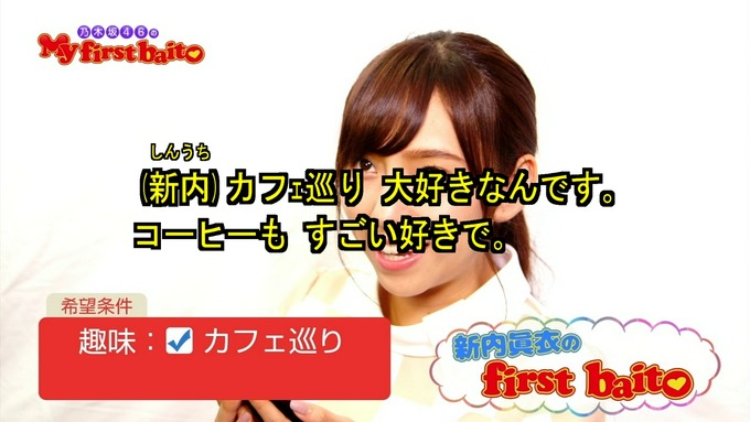 Mt first baito 新内眞衣① (2)