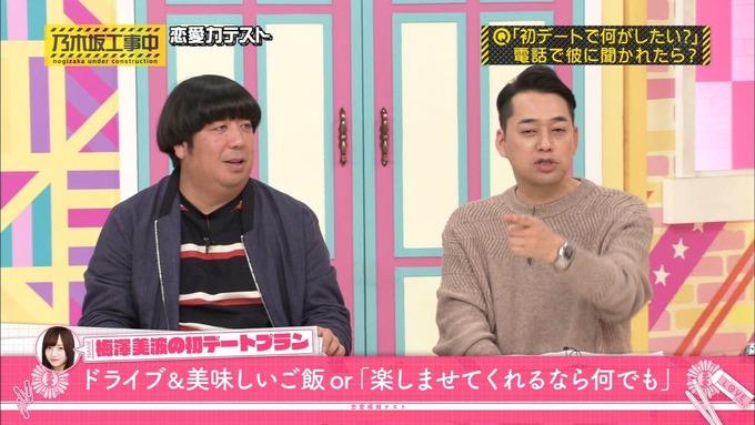 乃木坂工事中 恋愛模擬テスト⑭ (12)